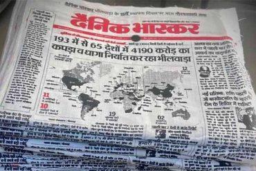 De Indiase krant Dainik Bhaskar publiceerde eind januari een jubileumnummer op textiel
